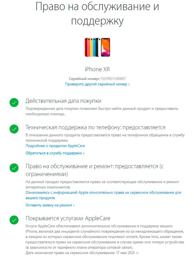Подтверждение гарантии на iPhone из США в России