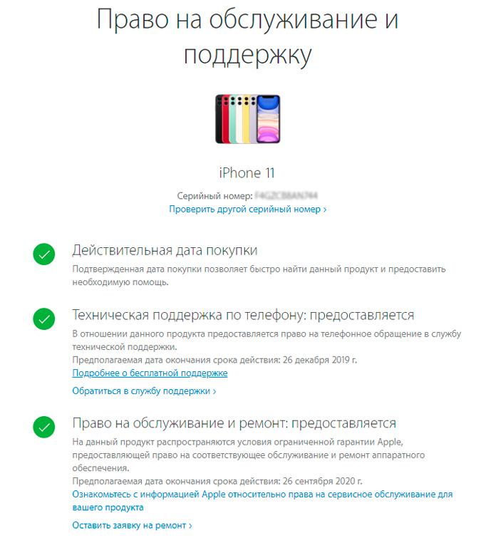 Айфоны из Китая тоже отремонтируют в России по гарантии