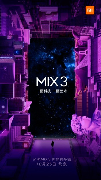Приглашение на презентацию Mi Mix 3